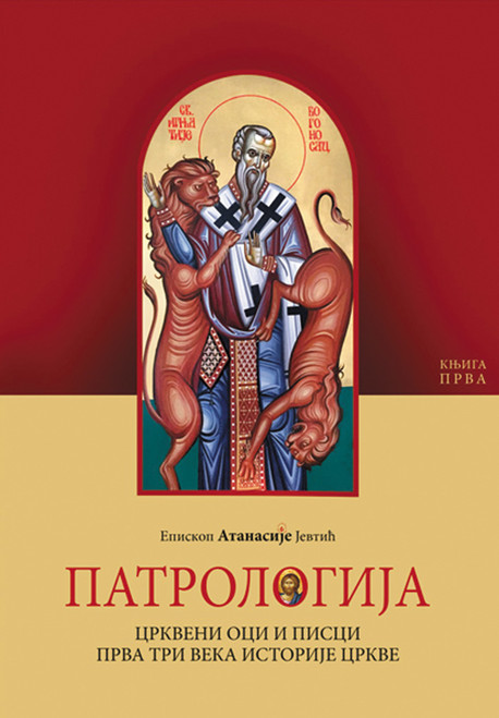 Five Volume set - Patrologija by Bishop Atanasije Jevtic