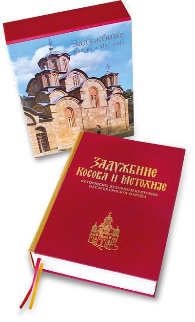 Zaduzbine Kosova i Metohije - Задужбине Косова и Метохије