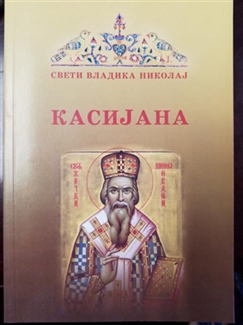 Kasijana - Sveti Vladika Nikolaj