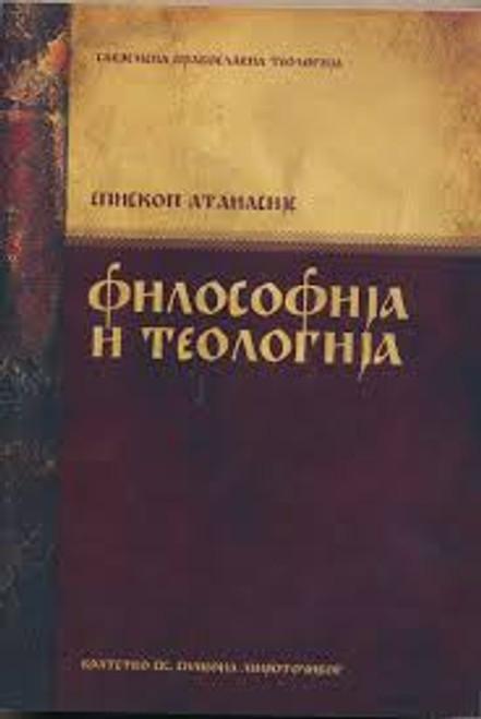 Filosofija i Teologija - Философија и Теологија