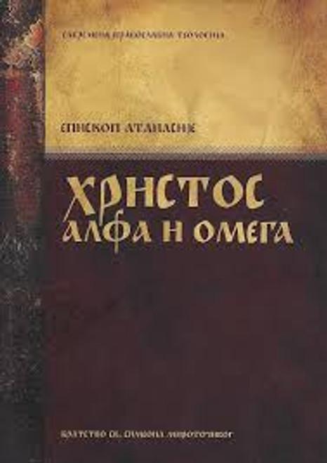 Hristos Alfa i Omega - Episkop Atanasije