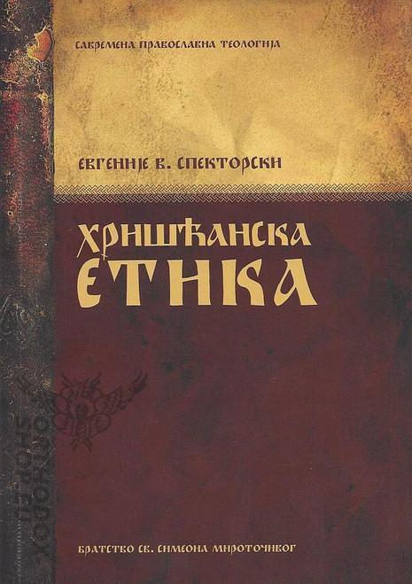 Hriscanska etika - Evgenije V. Spektorski