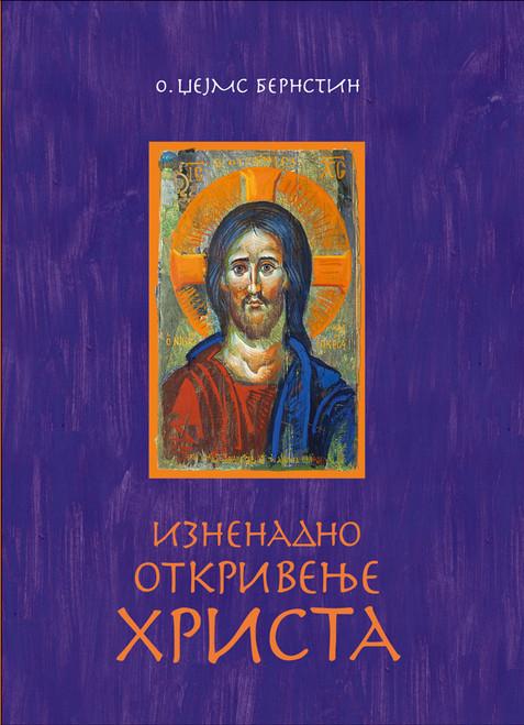 Iznenadno Otkrivenje Hrista