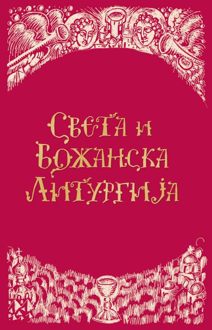 Sveta i Bozanska Liturgija