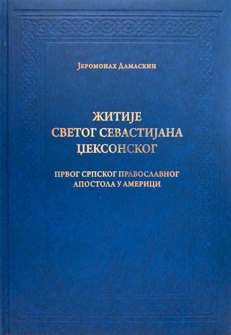 Zitije Svetog Sevastijana Dzeksonskog
