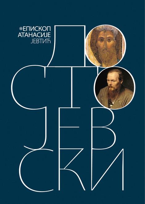 Dostojevski-Достојевски