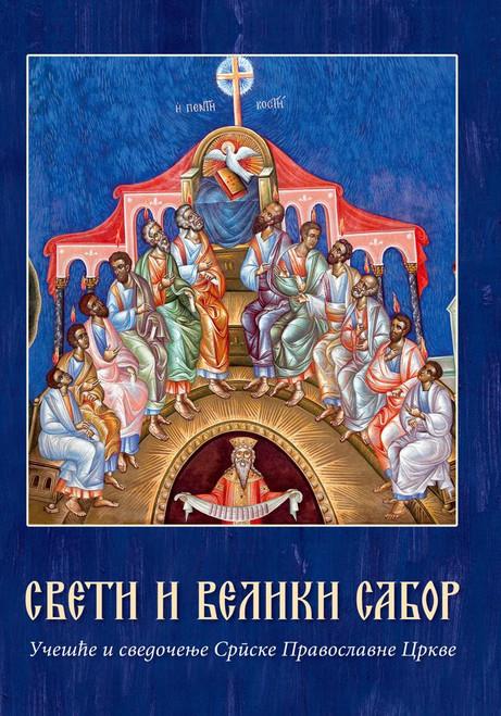 Sveti i Veliki Sabor- učešće i svedočenje Srpske Pravoslavne Crkve