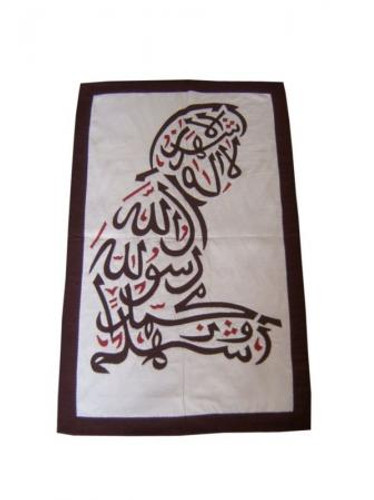 Arabic Calligraphy Islamic Art Koran Quran Wall Hanging/test