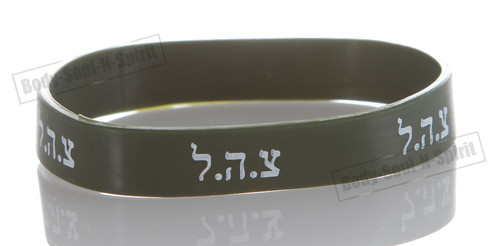 1 Olive IDF Tzahal Rubber Bracelet Hebrew Jewish Kabbalah Judaica cuff Wristband