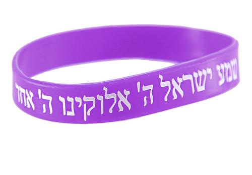 1 Purple Jewish Sacred Prayer SHEMA ISRAEL Rubber Wrist Bracelet kabala Judaica
