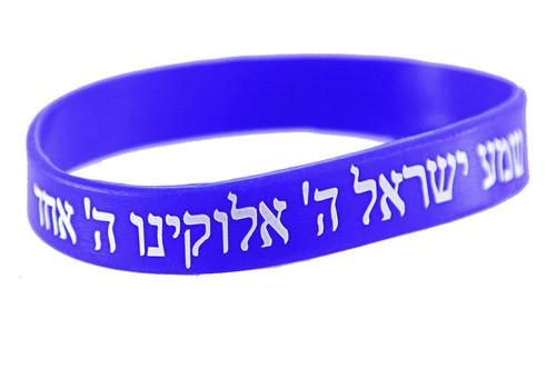 1 Blue Jewish Sacred Prayer SHEMA ISRAEL Rubber Wrist Bracelet kabala Judaica