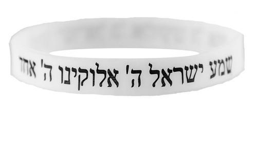 1 White Jewish Sacred Prayer SHEMA ISRAEL Rubber Wrist Bracelet kabbala Judaica