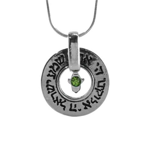 Green Eye Hamsa SHEMA ISRAEL Inspired Protection Necklace Charm Pendant Kabbalah