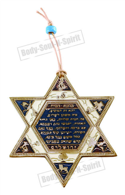 Home Blessing STAR DAVID Lucky Hamsa Judaica energy happiness Wall Hanging Gift