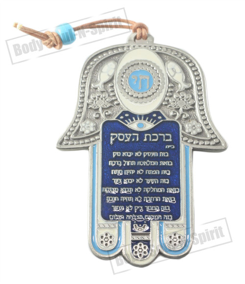Lucky Hamsa Silver plated Hebrew work Blessing Judaica Wall Hanging Pendant Gift