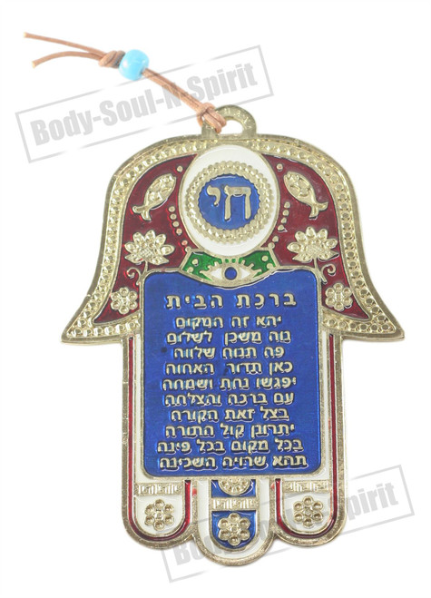 Lucky Charm Hamsa Gold plated Hebrew Blessing Judaica Wall Hanging Pendant Gift