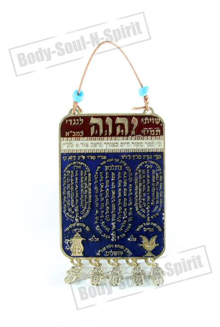 Jewish Israel Gold plated SHAVITI Wall Hanging Kabbalah Judaica zionism jewelry