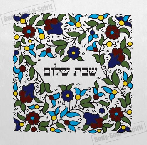 Holy Armeni Jerusalem SHABBAT Shalom Hallah Shabbos Challah Cover Israel Jewish