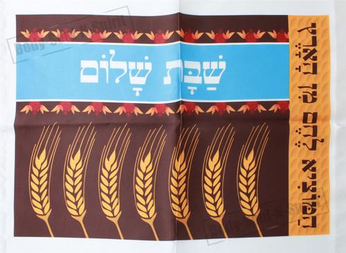 Hallah SHABBAT Shabbos Judaica Hamozi Bread Challah Cover Israel Yom Tov Jewish