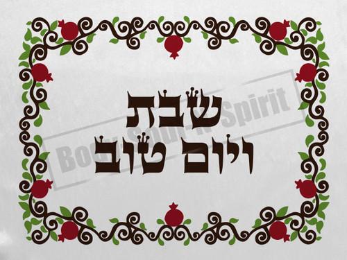 Israel Jewish Yom tov Hallah Shabbos Challah Cover gift SHABBAT Shalom holy wine