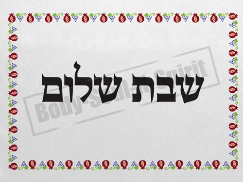Rimon wine yom tov SHABBAT Shalom Hallah Shabbos Challah Cover Israel Jewish
