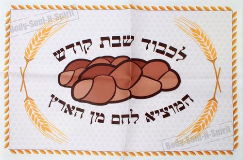 Printed SHABBAT Shabbos Judaica Bread Challah Cover Israel Yom Tov Jewish Hallah