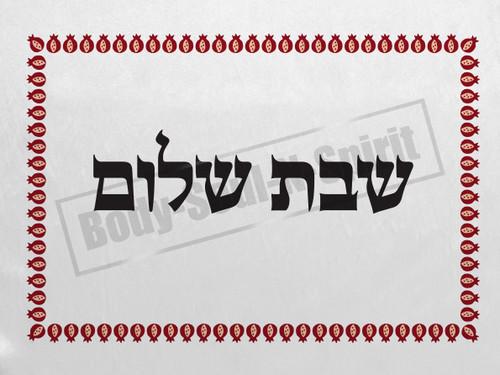 Shabbos Challah Cover Rimon wine yom tov SHABBAT Shalom Hallah Israel Jewish
