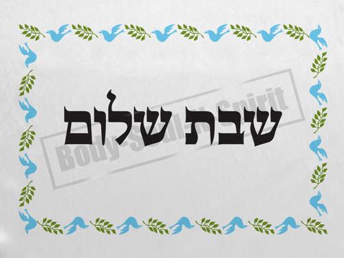 Yom SHABBAT Shalom Good Year Hallah Shabbos dove Challah Cover Israel Jewish