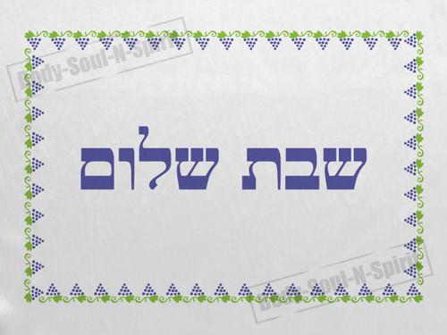 SHABBAT Shalom Good Year Hallah Shabbos Yom gefen Challah Cover Israel Jewish