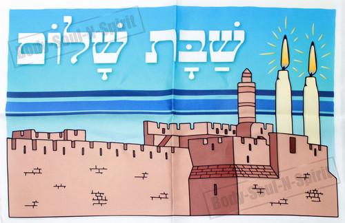 Hallah SHABBAT Shabbos Judaica Jerusalem Bread Challah Cover Israel Yom Jewish