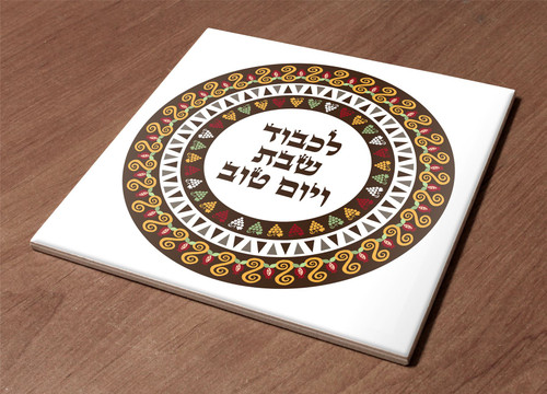 Ceramic Trivet Shabbat Shalom Hot Plate tools Holder Judaica wishing peace gift