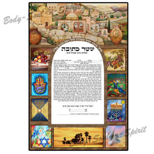 Holy Land Israel  Ketubah Marriage Contract Wedding print ktuva ktuba