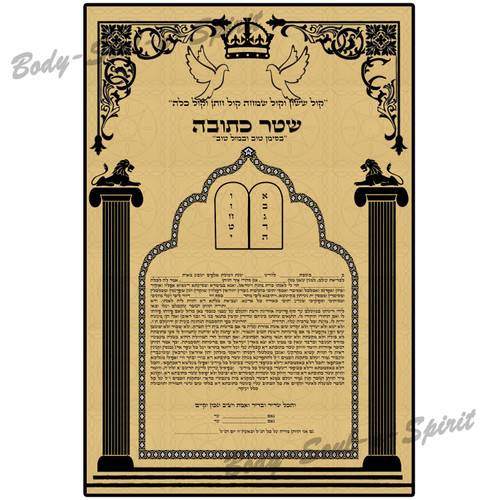 King Solomon Ketubah Marriage Contract Wedding print ktuva ktuba Jewish כתובה