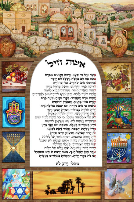 Protection A Woman of Valor Blessing jerusalem poster Judaica Gift wall hanging