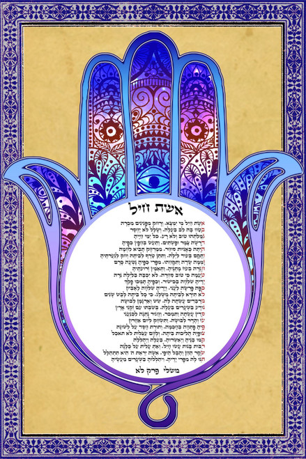 Protection Hamsa A Woman of Valor Blessing poster holy Judaica Gift wall hanging