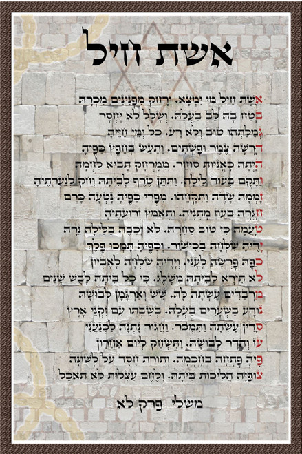 Western Wall Protection A Woman of Valor Blessing poster Judaica Gift hanging