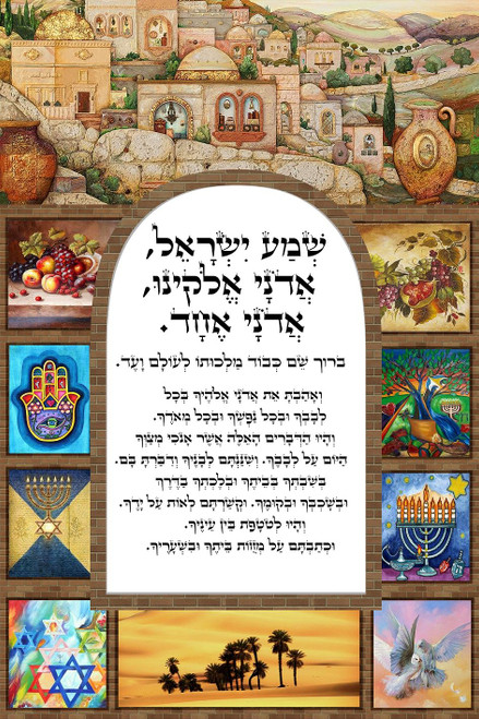 Protection jerusalem view shema Israel Blessing poster Judaica Gift wall hanging