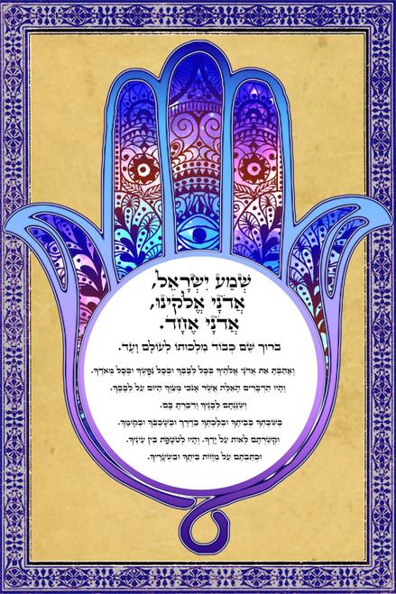 Protection Evil Eye Hamsa shema Israel Blessing poster Judaica Gift wall hanging
