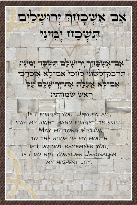If I forget you, Jerusalem HOME BLESSING Western Wall poster Gift wall hanging