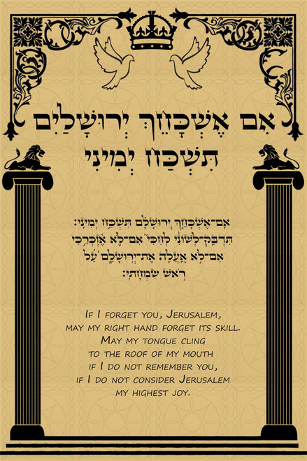 If I forget you, Jerusalem BLESSING Solomon's Pillars poster Gift wall hanging
