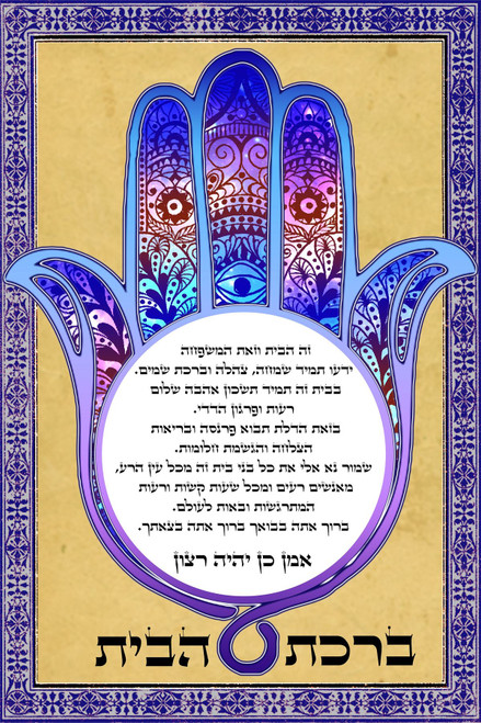Protection Evil Eye Hamsa HE home Blessing d?cor poster Judaic Gift wall hanging