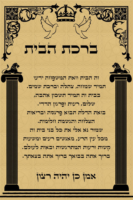Solomon's Pillars success HE home Blessing d?cor poster Judaic Gift wall hanging