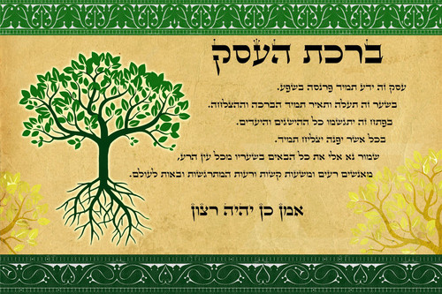 Fulfillment Tree of life HE Buisness Blessing poster Judaica Gift wall hanging