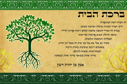 Fulfillment Tree of life HE home Blessing d?cor poster Judaic Gift wall hanging