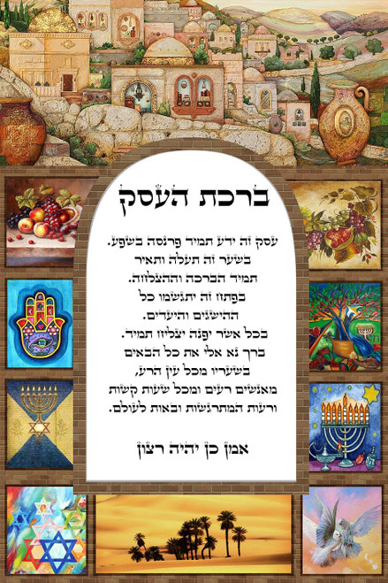 Protection jerusalem view HE Buisness Blessing poster Judaica Gift wall hanging