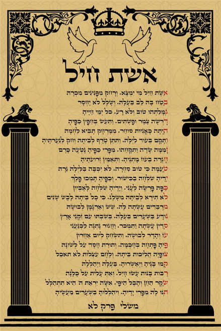 Solomon's Pillars success A Woman of Valor Blessing poster Judaica Gift hanging