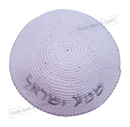 White Embroidered Shema Israel Knitted Kippa Yarmulke Tribal Jewish Hat covering