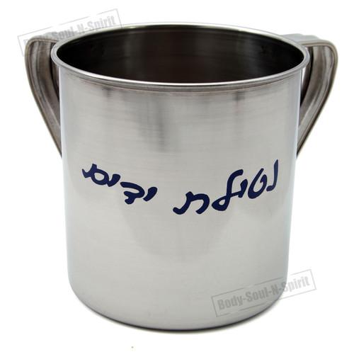 "Hand Washing Cup Judaica Kabbalah Jewish ""NETILAT YADAYIM"" Israel Shabbat"