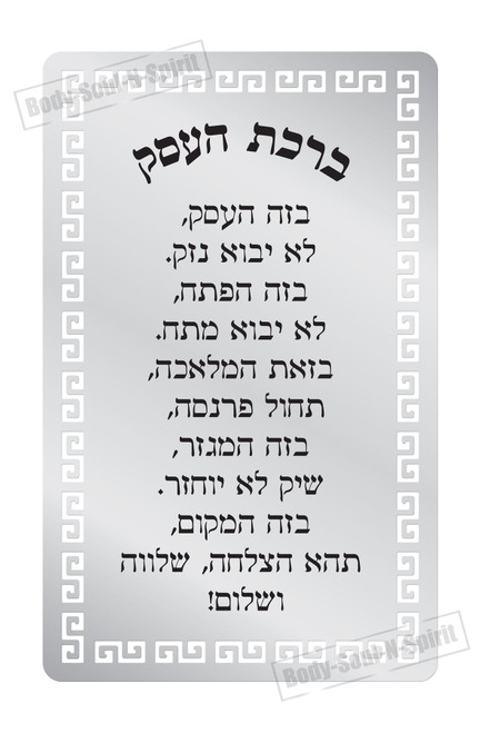 Bussiness Blessing Greeting Card Aluminium Metal Judaica Purse Wallet Holy gft