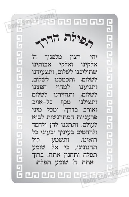 SAFE ROAD Prayer for the Road Blessing Greeting Card Metal kabbalah Purse gft
